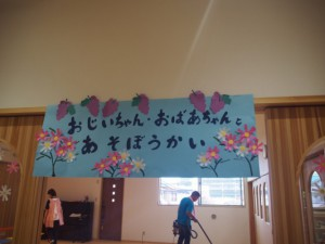 おじいちゃんおばあちゃんと遊ぼう会_6849