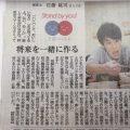 【掲載情報】こうじ先生が毎日新聞で紹介されました!
