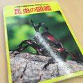 【寄付】昆虫図鑑をもらいました!
