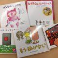 【寄付】12月の絵本
