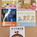 【寄付】3月の絵本