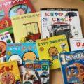 【寄付】絵本と赤ちゃん用のおもちゃを頂きました♪
