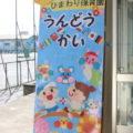 第4回亀久保ひまわり保育園運動会