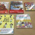 【寄付】1月 2月の絵本 絵本やオムツを頂きました。