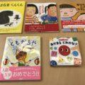 【寄付】3月の絵本を頂きました。