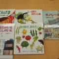 【寄付】6月の絵本